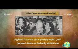 """8 الصبح - فقرة أنا المصري عن """" الكاتب والأديب .. محمد حسنين هيكل """""""