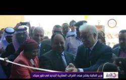 الأخبار - وزير المالية يفتتح مبنى الضرائب العقارية الجديد في طور سيناء