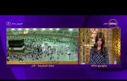 مساء dmc - | بعثة الحج تطالب الحجاج المصريين توخي الحذر لسوء حالة الجو بالاراضي المقدسة |