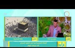 8 الصبح - البعثة المصرية تبدأ في تصعيد الحجاج إلى عرفات اليوم