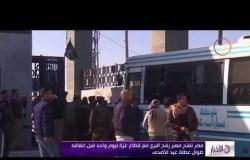 الأخبار - مصر تفتح معبر رفح البري مع قطاع غزة ليوم واحد قبل إغلاقه طوال عطلة عيد الأضحى