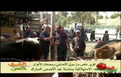 الشيف حسن يكشف عن مواصفات الأضحية السليمة وأسعارها