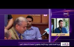 الأخبار - وزيرة الصحة تتفقد غرفة الأزمات والطوارئ استعدادا لاحتفالات العيد