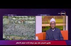 فضيلة الشيخ زكريا عرابي يوضح كيف نتعرض لرحمة الله سبحانه وتعالى فى هذه الدقائق