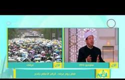 """8 الصبح -  الشيخ/ عبد العزيز النجار يشرح اللفظ الصحيح هل هو """" يوم عرفة """" أم """" يوم عرفات"""" ؟"""