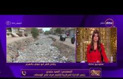 مساء dmc - رئيس الإدارة المركزية لإقليم الصرف مصر الوسطى : الأهالى تكرر إلقاء المخلفات فى الرشاح