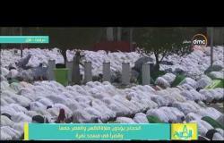 8 الصبح - الحجاج يؤدون صلاة الظهر و العصر جمعا و قصرا في مسجد نمرة