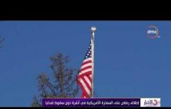 الأخبار - إطلاق رصاص على السفارة الأمريكية في أنقرة دون سقوط ضحايا