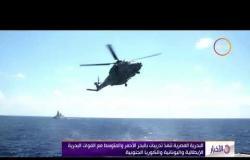 الأخبار- البحرية المصرية تنفذ تدريبات بالبحر الأحمر والمتوسط مع القوات البحرية الإيطالية واليونانية