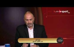 عمرو انور : اي فريق في مصر بيدور على مدرب أجنبي .. بس الأهم فلوسه