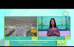 8 الصبح - هاتفيا | السفير حازم رمضان .. يطمئن الشعب المصري على الحجاج المصريين بالأراضي المقدسة