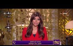 مساء dmc - محمد أبو الفضل : شاهد على واقعة عم شعبان .. الشرطة تودع عم شعبان بدار رعاية