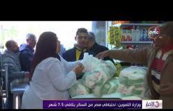 الأخبار - وزارة التموين : احتياطي مصر من السكر يكفي 7.5 شهر