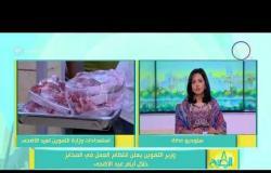 8 الصبح - وزير التموين يعلن انتظام العمل في المخابز خلال أيام عيد الأضحى
