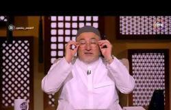 """لعلهم يفقهون -  الشيخ خالد الجندي يتحدث عن فكرة """"نضّارة الدين"""""""