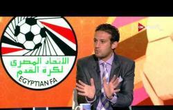 ستاد إفريقيا - حديث قبل مواجهة مصر والنيجر مع طه إسماعيل ومحمد فضل