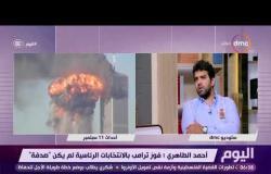 """اليوم - الكاتب الصحفي / أحمد الطاهري : فوز ترامب بالإنتخابات الرئاسية لم يكن """"صدفة"""""""