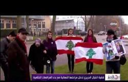 الأخبار - رئيس الوزراء اللبناني يؤكد ثقته في معاقبة جميع المتورطين في جريمة اغتيال والده