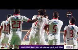 """الأخبار - هاتريك """" محمود علاء """" يقود الزمالك للتربع على صدارة الدوري المصري"""