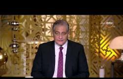مساء dmc - المنظمة المصرية تنظم ندوة عن ضحايا الارهاب في مصر وجرائم النظام القطري بالامم المتحدة