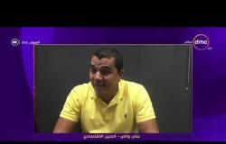 """مساء dmc - الخبير الاقتصادي """" علي والي """" والوضع الاقتصادي الحالي لمصر والديون الخارجية"""