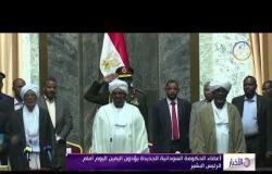 الأخبار - أعضاء الحكومة السودانية الجديدة يؤدون اليمين أمام اليوم أمام الرئيس البشير