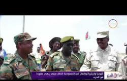 الأخبار - إثيوبيا وإريتريا توقعان في السعودية اتفاق سلام ينهي عقودا من الحرب