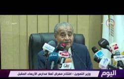 اليوم - وزير التموين : إفتتاح معرض أهلا مدارس الأربعاء المقبل