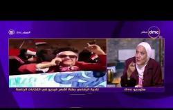 مساء dmc - بطلة أشهر فيديو بالانتخابات الرئاسية توضح لماذا وصلت لحالة الاغماء بالفيديو الشهير