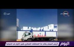 اليوم - الرئيس السيسي يفتتح غداً المستشفى العسكرية بشبين الكوم في المنوفية