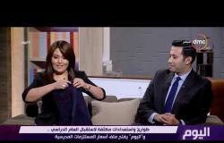 """اليوم - """"اليوم"""" يفتح ملف أسعار المستلزمات المدرسة ويضيف وزير التموين مع عمرو خليل و سارة حازم"""