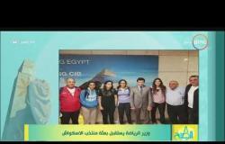 8 الصبح - وزير الرياضة يستقبل بعثة منتخب ( الاسكواش )