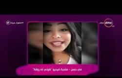 """السفيرة عزيزة - فيديو توضيحي لـ """" مي حسن """" .. ( كوني له روقة )"""