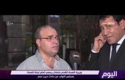 برنامج اليوم - مع عمرو خليل و سارة حازم - حلقة الثلاثاء 18 ستبمبر ( الحلقة كاملة )
