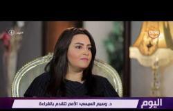 اليوم - د.وسيم السيسي : يروي تفاصيل أهم جراحة أجراها