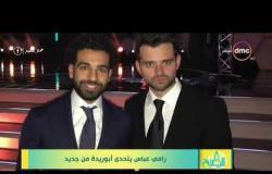 8 الصبح - أهم وآخر الأخبار الرياضية اليوم بتاريخ 18 - 9 - 2018