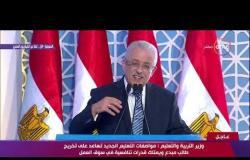 تغطية خاصة - كلمة الدكتور طارق شوقي .. وزير التربية والتعليم والتعليم الفني