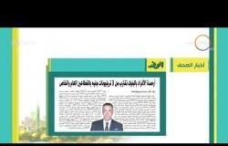 8 الصبح - أهم وآخر أخبار الصحف المصرية اليوم بتاريخ 19 - 9 - 2018