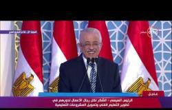 كلمة الرئيس السيسي خلال افتتاح المستفشى العسكري بالمنوفية وعدداً من المشروعات التنموية