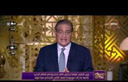 مساء dmc - وزير التعليم | مصر تشهد أكبر ثورة تعليمية حقيقية بالتاريخ الحديث بفضل الرئيس السيسي
