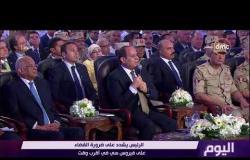 """اليوم - الرئيس السيسي : """"فيروس سي"""" فتك بالمصريين خلال الـ40 عاماً الماضية"""