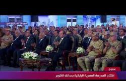 """الرئيس السيسي يشهد افتتاح """" المدرسة المصرية اليابانية بحدائق أكتوبر"""" #تغطية-خاصة"""