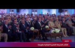 """الرئيس السيسي يشهد افتتاح """" المدرسة المصرية اليابانية بقويسنا """" #تغطية-خاصة"""