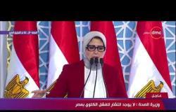 كلمة الرئيس (عبد الفتاح السيسي ) خلال افتتاح المستشفى العسكري بالمنوفية - تغطية خاصة
