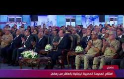 """الرئيس السيسي يشهد افتتاح """" المدرسة المصرية اليابانية بالعاشر من رمضان """" #تغطية-خاصة"""