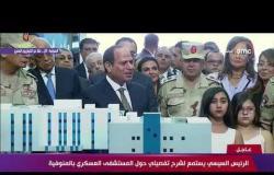 الرئيس ( عبد الفتاح السيسي ) يستمع لشرح تفصيلي حول المستشفى العسكري بالمنوفية - تغطية خاصة