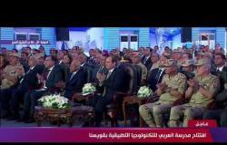 """الرئيس السيسي يشهد على افتتاح مدرسة """" العربي للتكنولوجيا التطبيقية بقويسنا """" #تغطية-خاصة"""