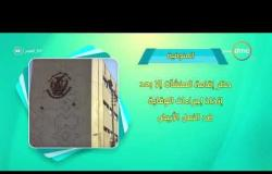 8 الصبح - أحسن ناس | أهم ما حدث في محافظات مصر بتاريخ 19 - 9 - 2018