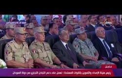 تغطية خاصة - كلمة رئيس هيئة الإمداد والتموين بالقوات المسلحة ( اللواء / صلاح الدين حلمي )
