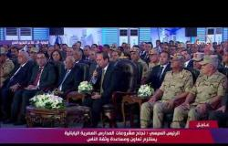 الرئيس السيسي : تفاعل الناس إيجابياً مع تجربة إصلاح التعليم ضروري لإنجاح المشروع #تغطية-خاصة